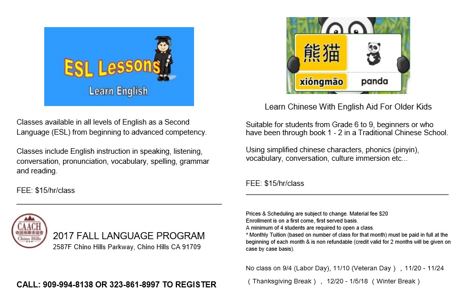 2017 Fall Language Program