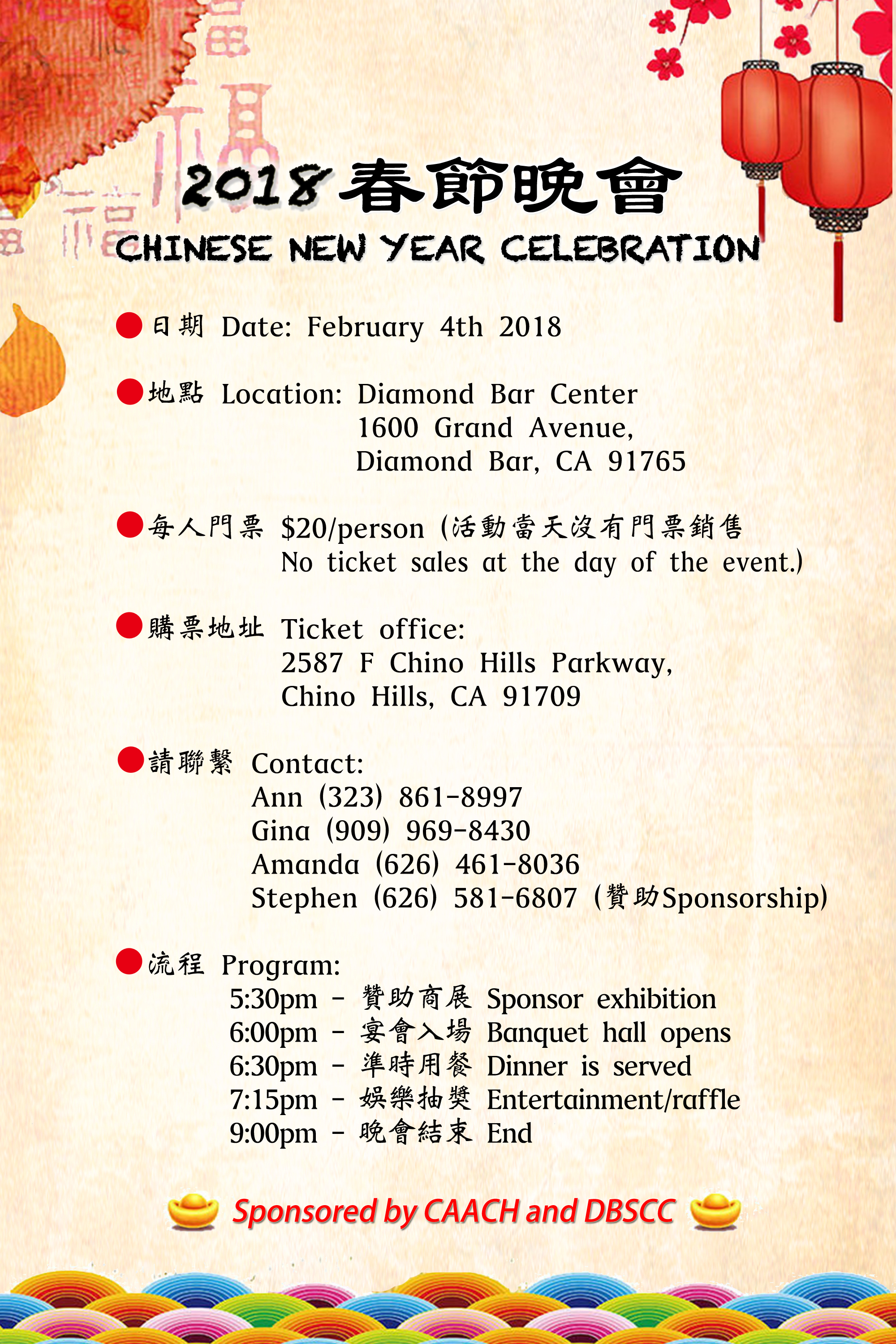 CNY 2017 flyer high resolution